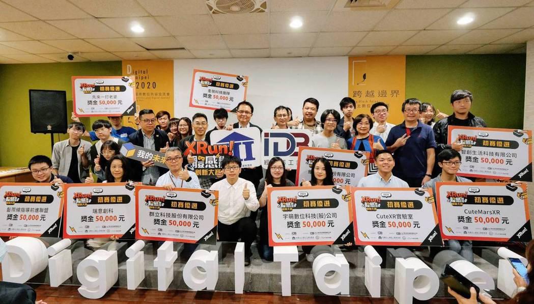 「XRun!體感科技創新大賽頒獎典禮」入選團隊。 宇萌數位科技/提供