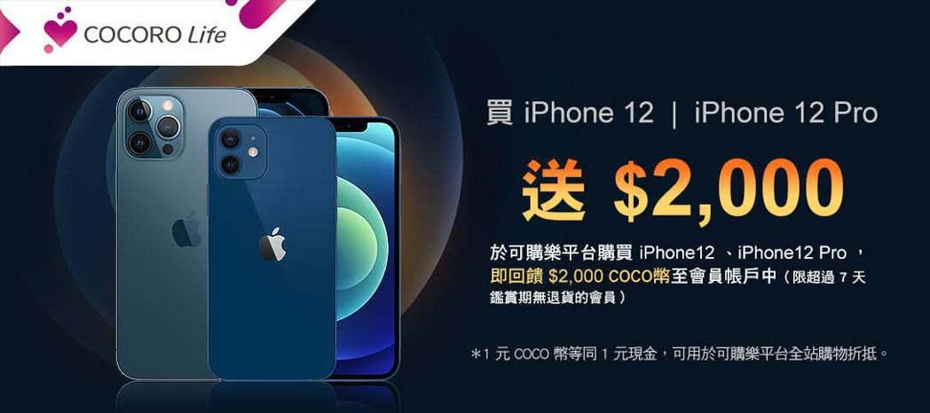 凡於可購樂平台上購買iPhone 12 & iPhone 12 Pro即贈200...
