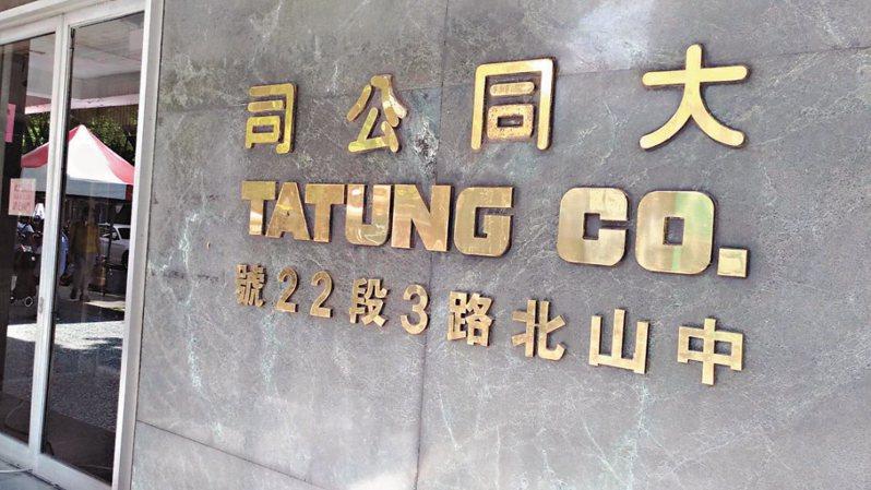 大同股東臨時會21日在大直典華飯店舉行。 圖/聯合報系資料照片