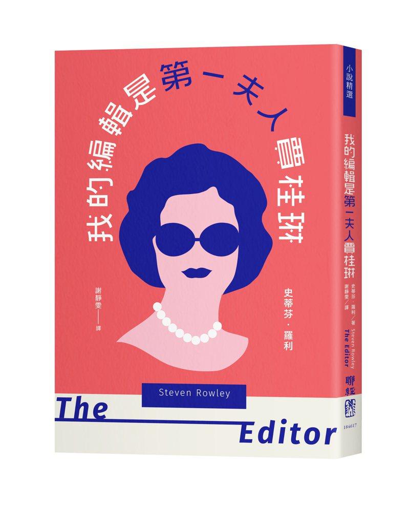 書名:《我的編輯是第一夫人賈桂琳》 作者:史蒂芬.羅利(Steven Rowley)  譯者:謝靜雯  出版社:聯經出版 出版時間:2020年10月8日