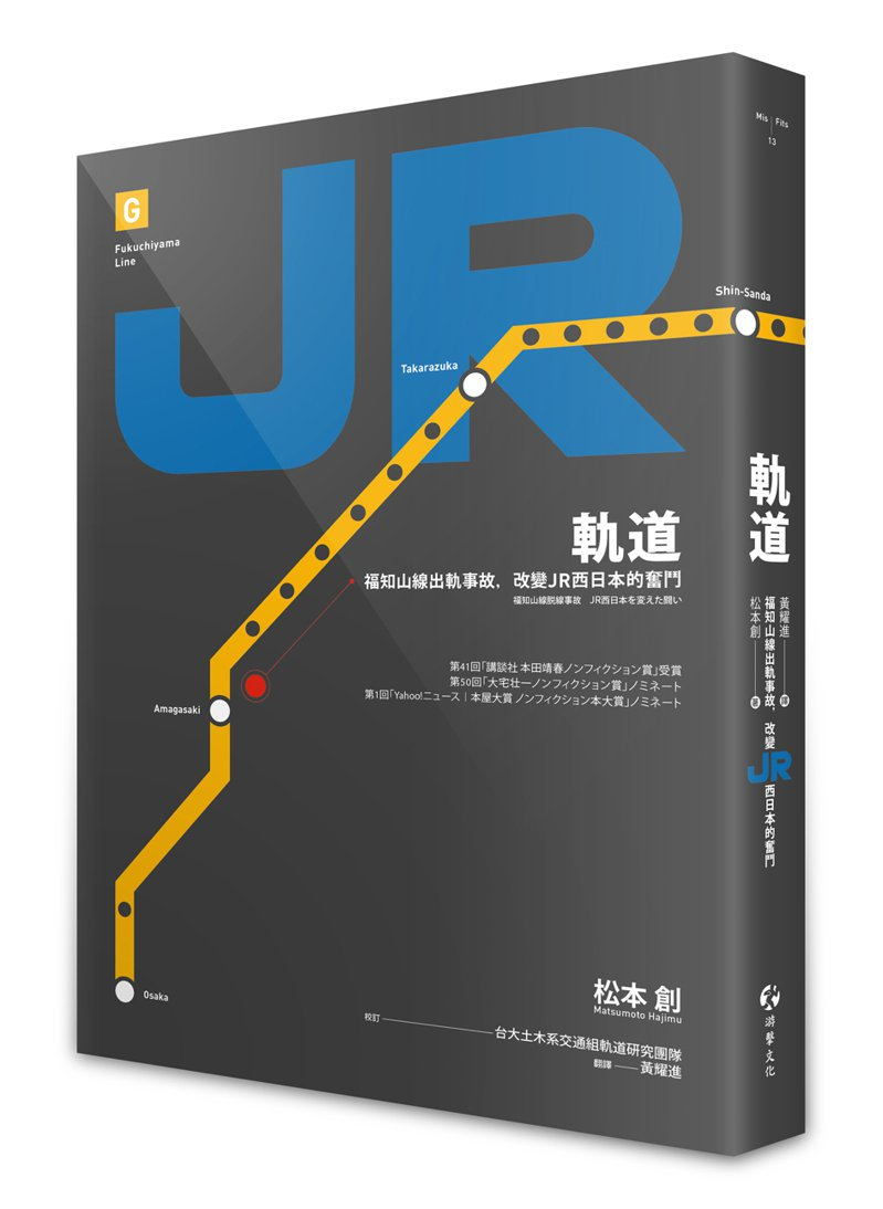 「軌道:福知山線出軌事故,改變JR西日本的奮鬥」書封。圖/游擊文化提供