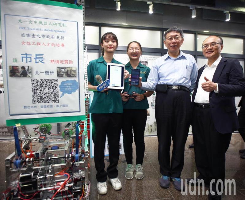 台北市長柯文哲(右二)上午出席北市智慧校園4.0-小綠綠的e天智慧校園成果發表會,並斗內(贊助、捐獻)1千給學生研發機器人。記者蘇健忠/攝影