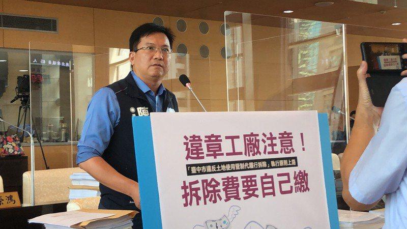 台中市議員陳文政要求市加強宣導,違章工廠自付拆除費。記者陳秋雲/攝影