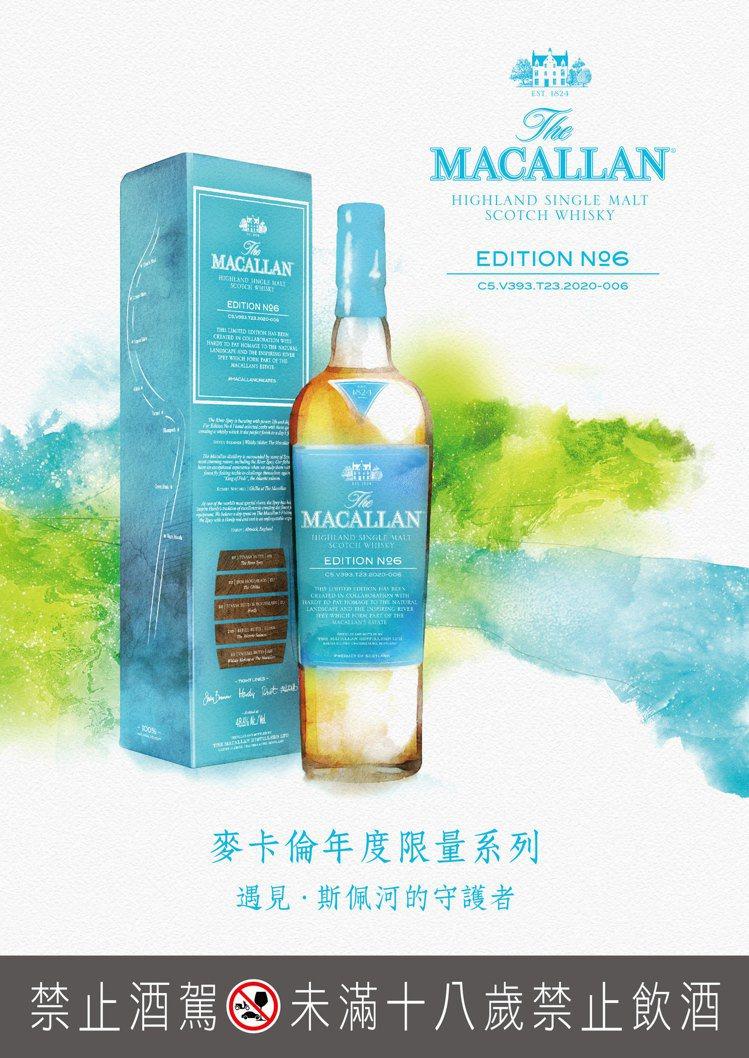 麥卡倫Edition No.6以蘇格蘭傳奇斯佩河為靈感,成為酒瓶裡的斯佩河風景。...