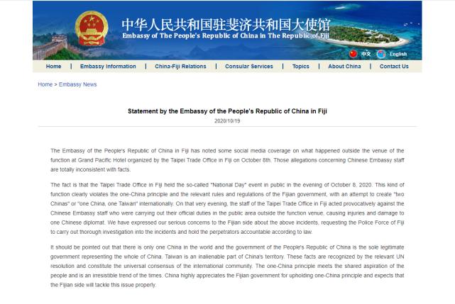 大陸駐斐濟大使館的聲明。(海外網)