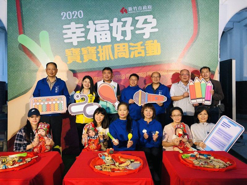 市府將於10月31日舉辦「2020幸福好孕:新竹市寶寶抓周活動」,今天舉行宣傳記者會。圖/新竹市政府提供