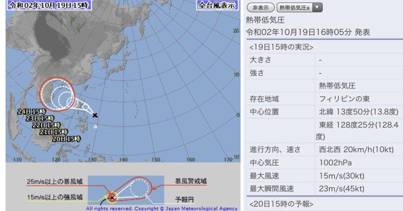 熱帶性低氣壓最快今晚形成今年第17號颱風「沙德爾」。圖/取自日本氣象廳