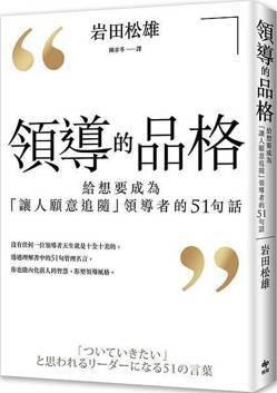《領導的品格》岩田松雄書封。 悅知/出版