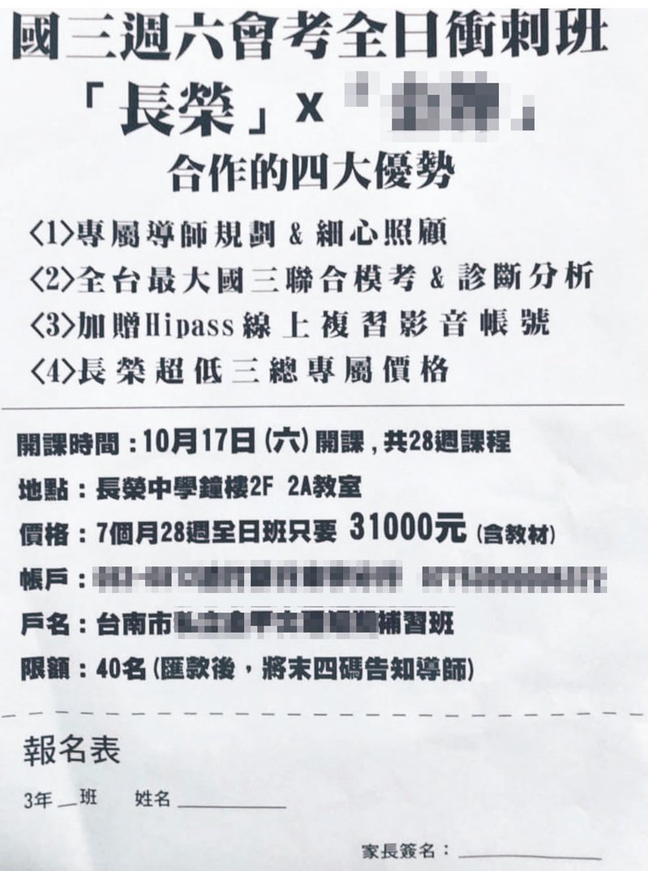 台南市教育局接獲檢舉,百年名校長榮中學竟打算引進補習班進校上課。圖/讀者提供