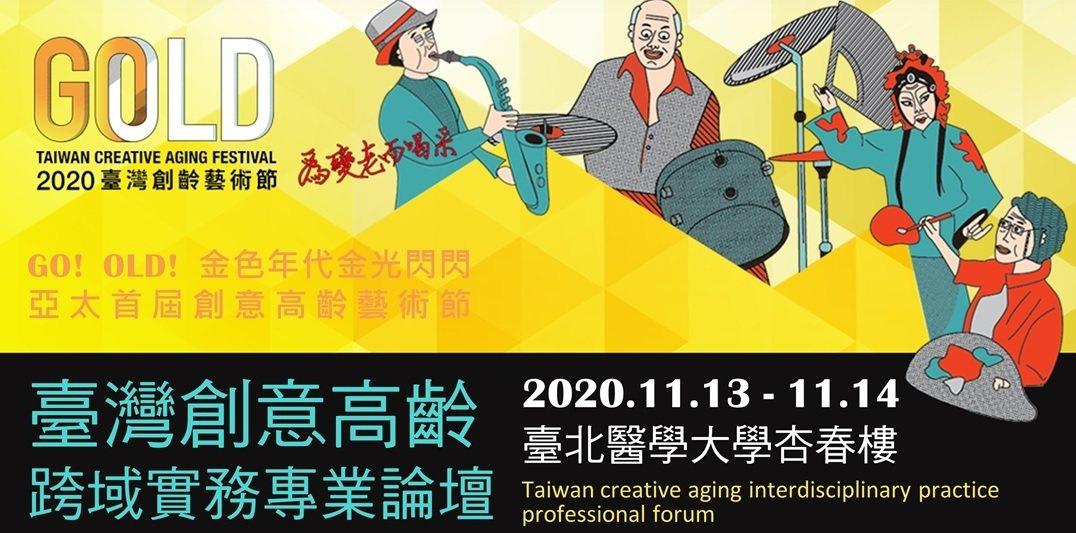 2020 臺灣創意高齡跨域實務專業論壇 圖/ACCUPASS