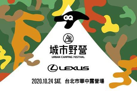 來場都會綠洲派對 LEXUS車款現身城市野營嘉年華