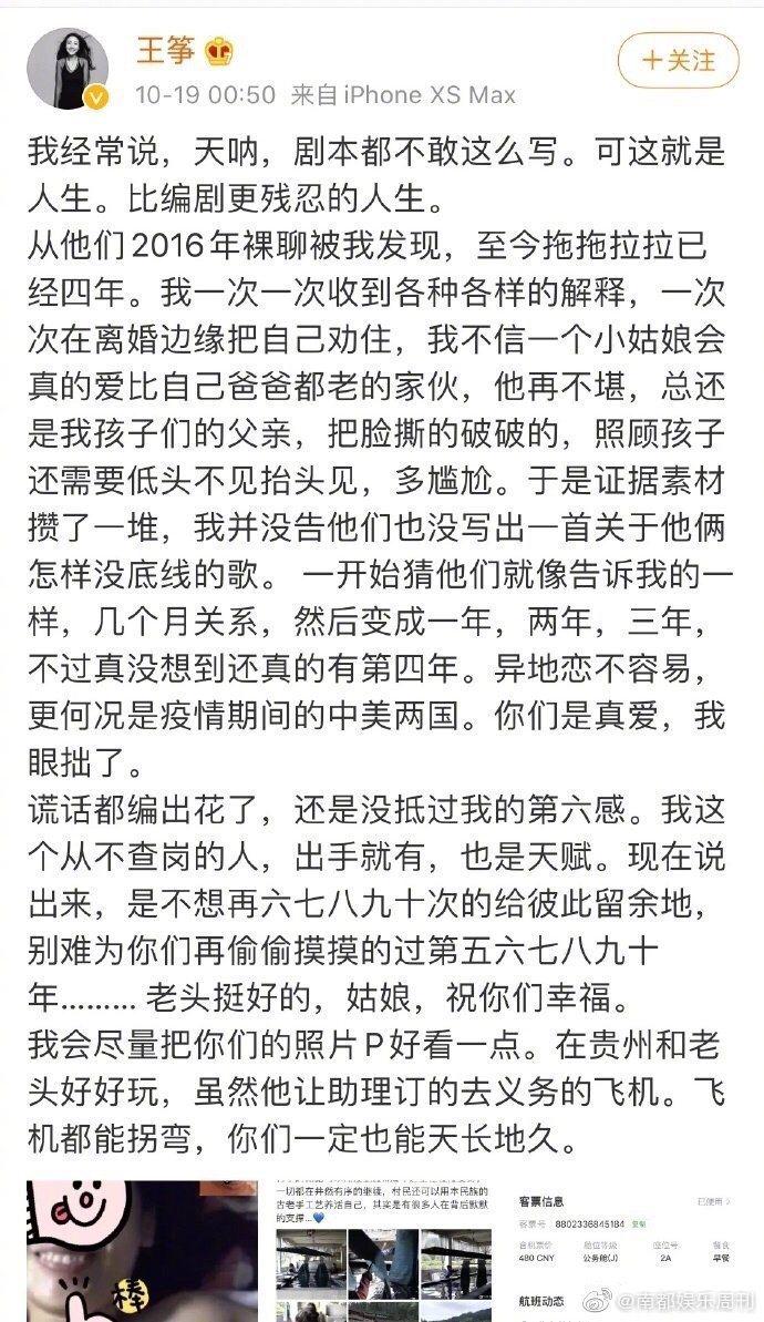 大陸女星王箏自爆老公出軌偷吃嫩妹。圖/擷自王箏微博