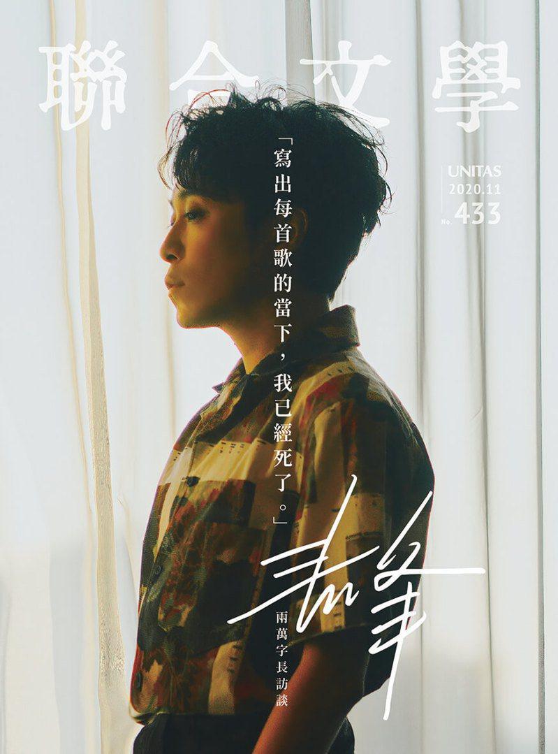 2020金曲歌王吳青峰首登文學雜誌!(圖/《聯合文學》雜誌提供)