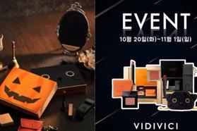 韓國星巴克進軍美妝界!攜化妝品牌VIDIVICI推萬聖節聯名彩妝 唇彩、眼影美到讓人想直接結帳