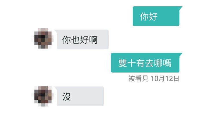 圖/儂儂 Source:私人提供