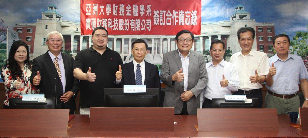 亞洲大學與台灣寶碩公司簽產學合作備忘錄 培育金融科技人才-AI