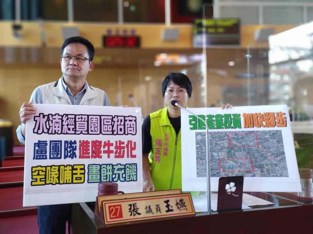 台中市議員張玉嬿(右)與張耀中要求市府加快水湳園區招商。記者陳秋雲/攝影