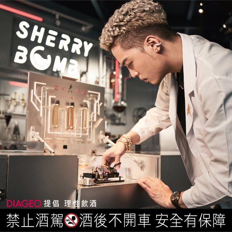 首席特務J.Sheon搶先體驗「雪莉炸彈」。圖/帝亞吉歐提供。提醒您:禁止酒駕 ...
