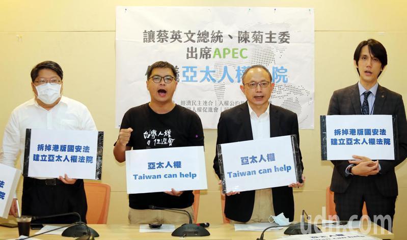 經濟民主連合、台灣人權促進會、民間司法改革基金會、人權公約施行監督聯盟上午舉行記者會,聯合呼籲今年APEC年會主辦國馬來西亞,讓蔡英文總統與國家人權委員會主委陳菊出席APEC經濟領袖峰會。記者曾學仁/攝影