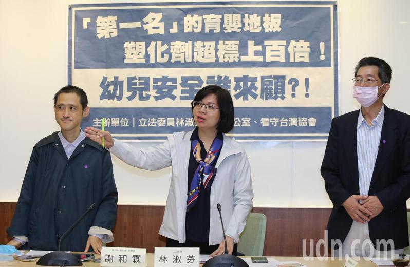 立委林淑芬(中)與看守台灣協會於上午舉行記者會,揭露塑化劑超標上百倍,要求塑膠地墊、運動墊(瑜伽墊、健身墊)應列為應施檢驗商品。記者曾學仁/攝影