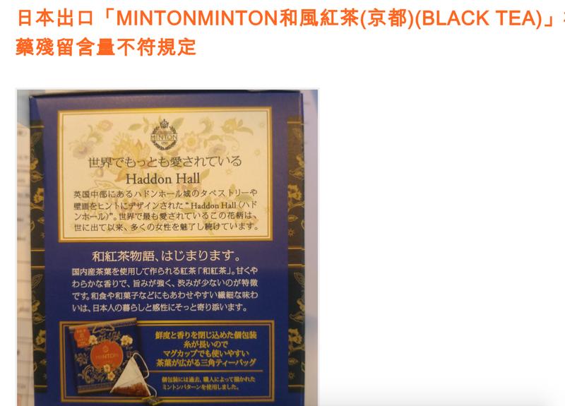 「MINTONMINTON和風紅茶(京都)」檢出殘留農藥氟大滅。圖/食藥署提供