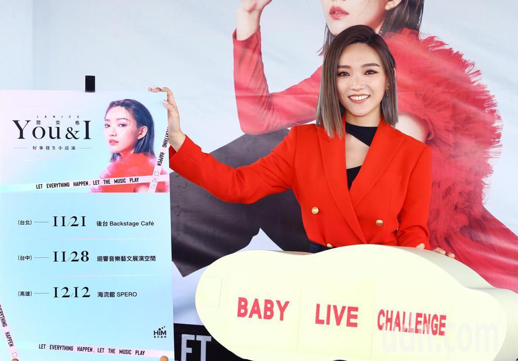 歌手閻奕格在今天舉行發片記者會,宣傳第二張個人專輯《Let Everything...