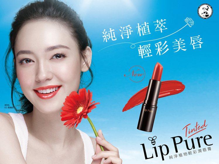 曼秀雷敦推出Lip Pure純淨植物輕彩潤唇膏。圖/曼秀雷敦提供
