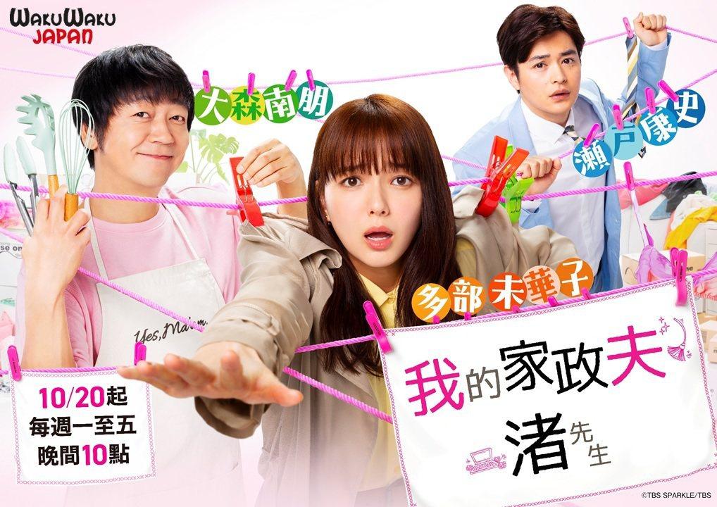 「我的家政夫渚先生」即將在台灣播出。圖/WAKUWAKU JAPAN 提供