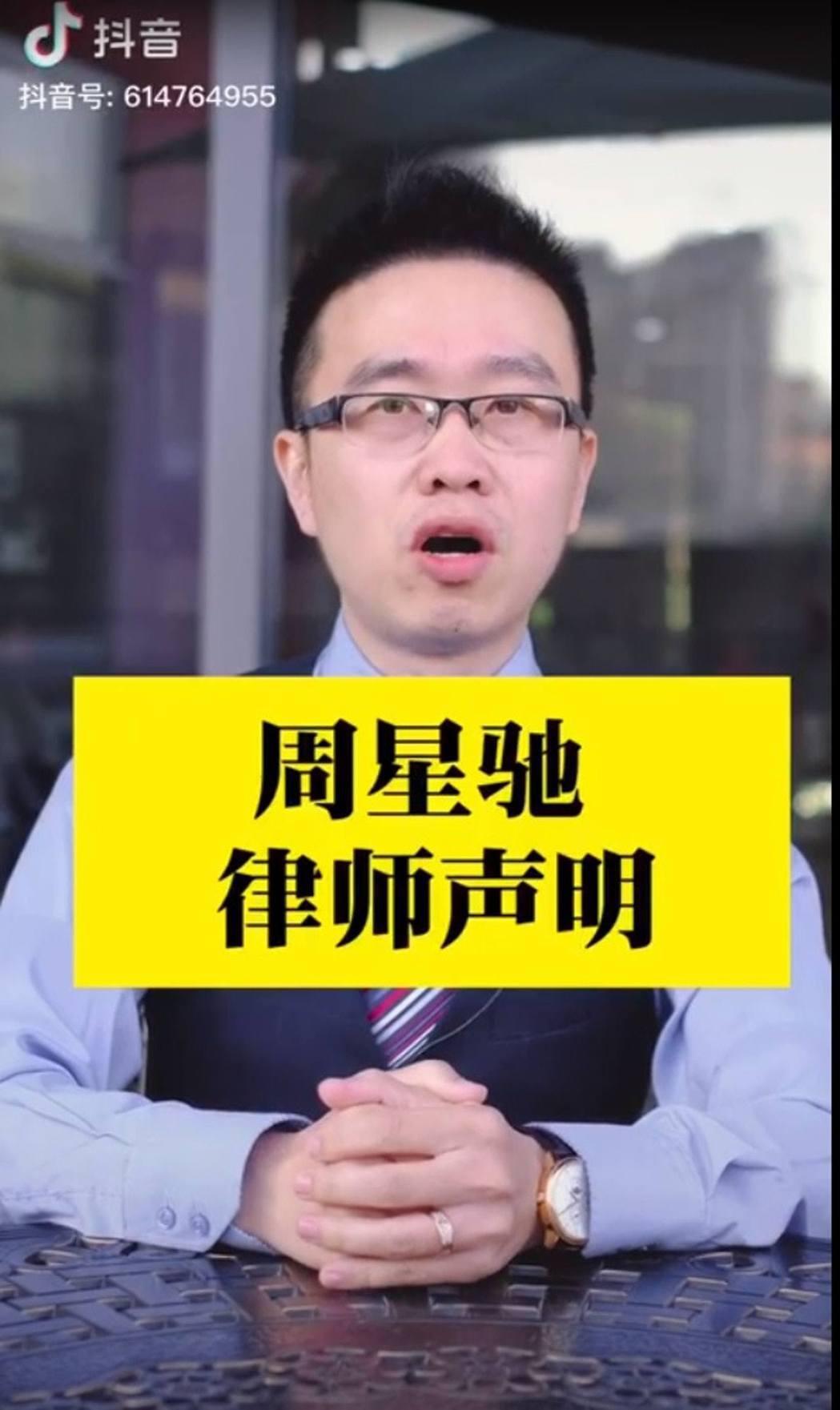 律師受周星馳委託發表聲明。圖/摘自影片
