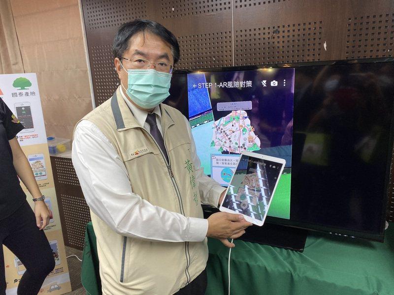 台南市長黃偉哲體驗「台南市永康區風險地圖AR互動包」。記者鄭維真/攝影