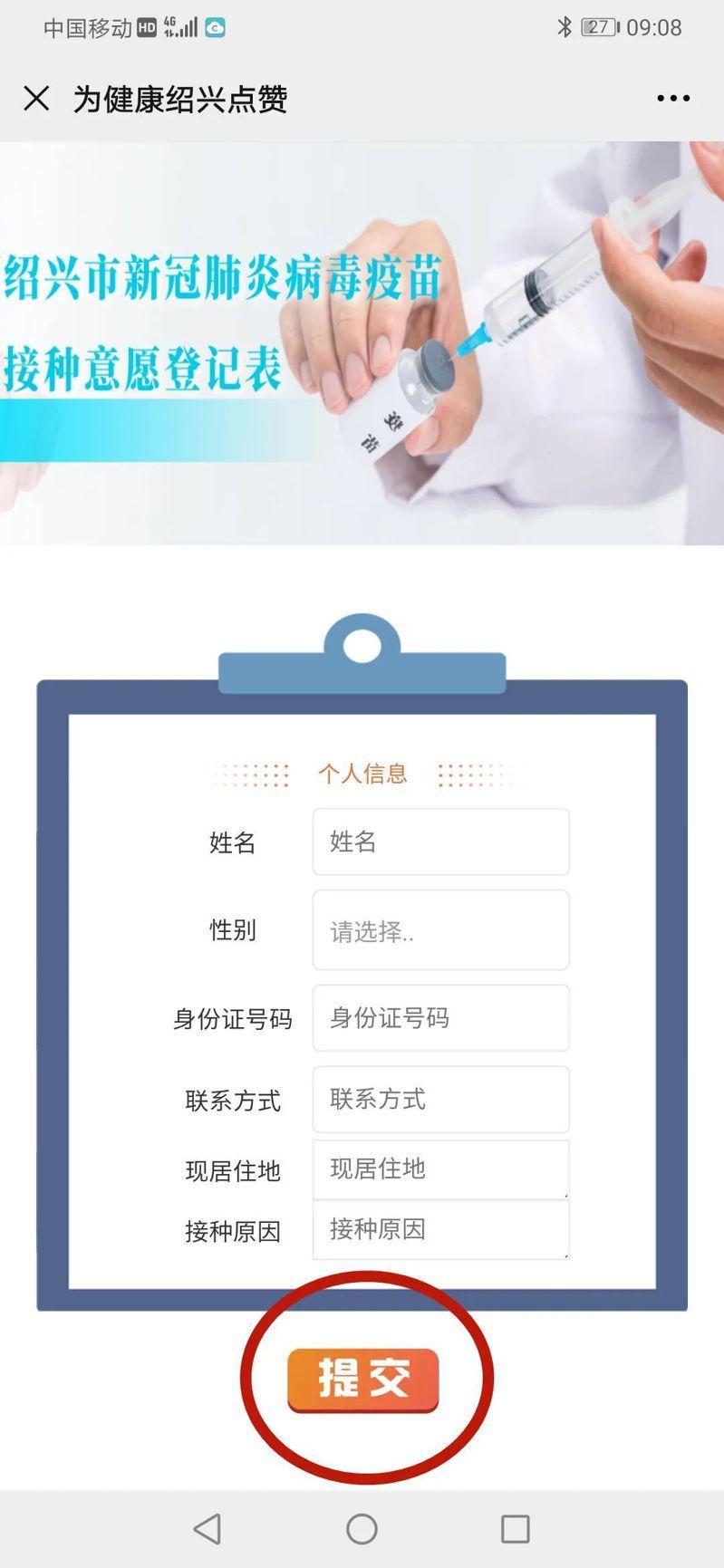 浙江省紹興市20日開放新冠疫苗緊急接種登記,市民可通過紹興市衛生健康委員會官方公眾號預約。紹興衛健公眾號