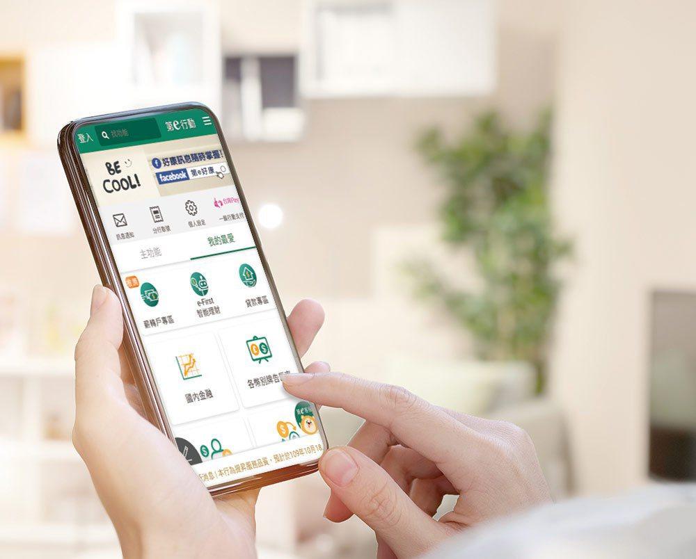 第一銀行成為首波提供「手機號碼轉帳」服務的銀行。第一銀行/提供