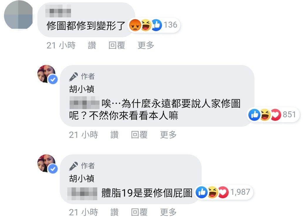 小禎回應網友的批評。 圖/擷自小禎臉書