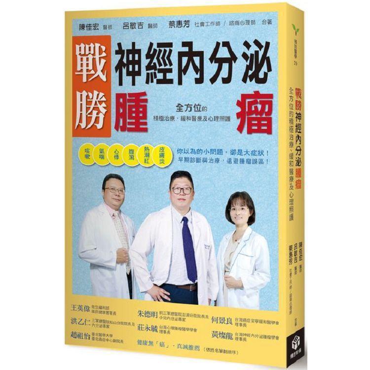 .書名:戰勝神經內分泌腫瘤:全方位的積極治療、緩和醫療及心理照護.作者: 陳...