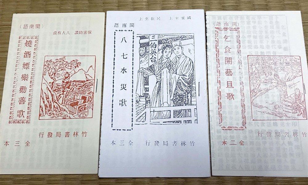 竹林印書局除了賣書,本身也印書,圖為台灣民間傳統戲曲「歌仔冊」。 圖/作者自攝