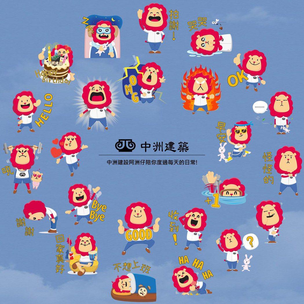 中洲建築品牌代言公仔「阿洲仔」,率先跨入行動app,推出line貼圖。 圖片提供...