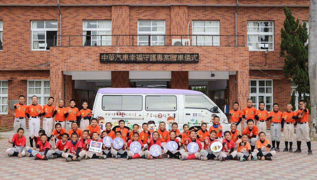 幸福守護專車二號車加入豐田國小少棒隊,為台灣國球注入新希望。 圖/中華汽車提供