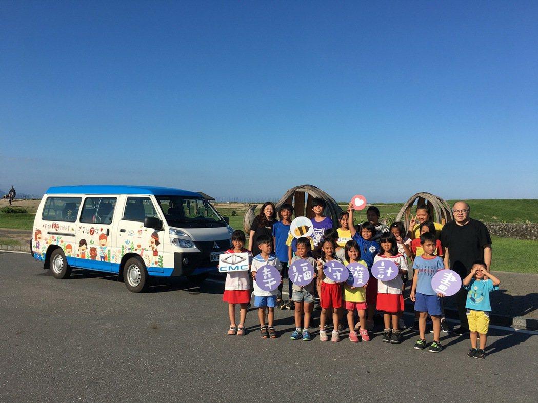 中華汽車幸福守護計畫七號車捐贈至莿桐書屋陪伴偏鄉孩子成長。 圖/中華汽車提供