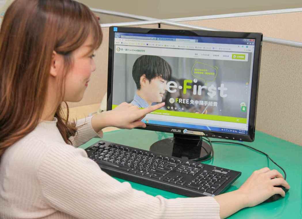 第一銀行「e-First智能理財」系統10月22日下式上線。第一銀行/提供