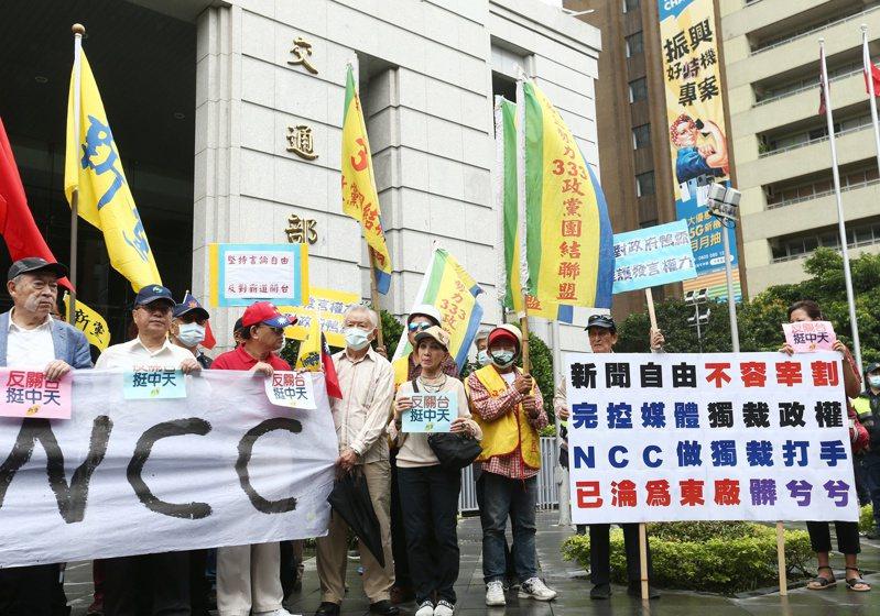 新黨及多個團體赴NCC,抗議中天新聞可能遭撤照。 聯合報記者曾原信/攝影