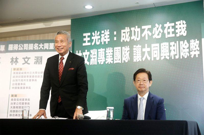 大同經營權易主。王光祥(左)感謝經濟部、金管會給大同股東自己做主的機會,也感謝林郭董事長平和參與這次的股臨會。聯合報系資料照