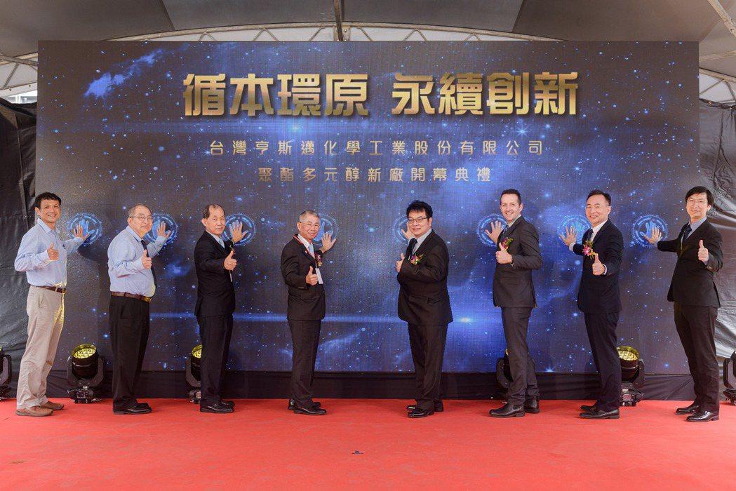 美國化工集團亨斯邁今(21)日宣佈擴廠台灣觀音,為集團首次在美洲地區以外生產TE...