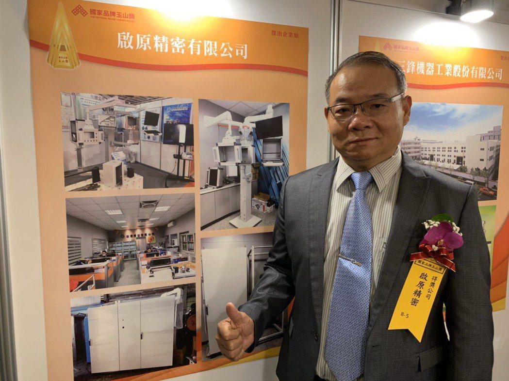 啓原精密董事長李永裕努力打造公司成為優質的幸福企業。 啓原精密/提供