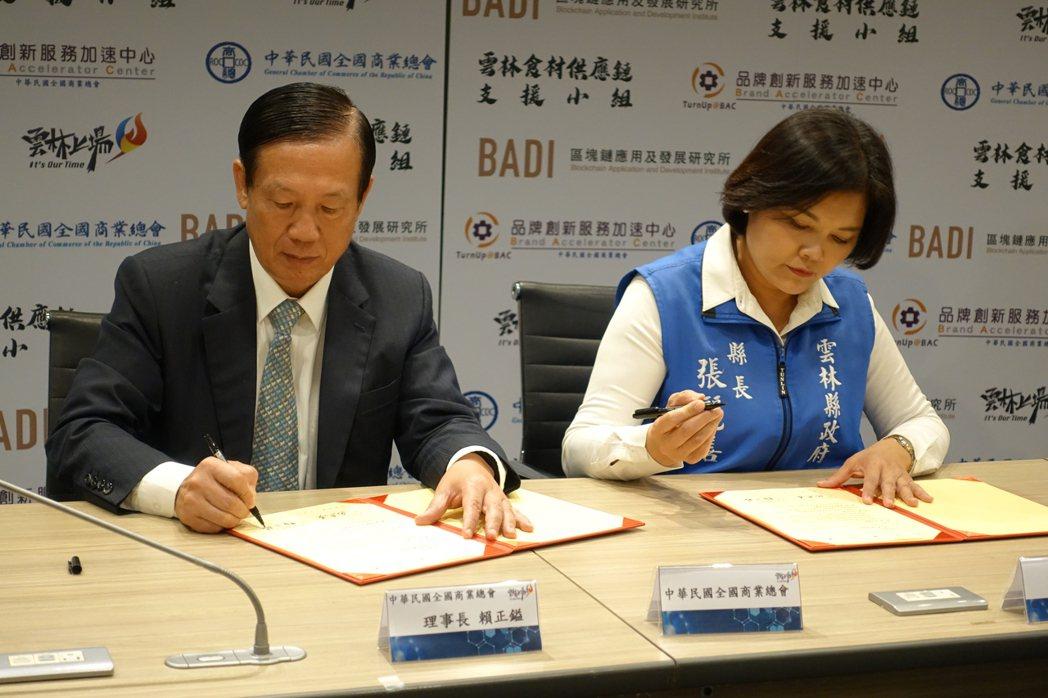 雙方簽署MOU。 商總BAC區塊鏈研究所/提供