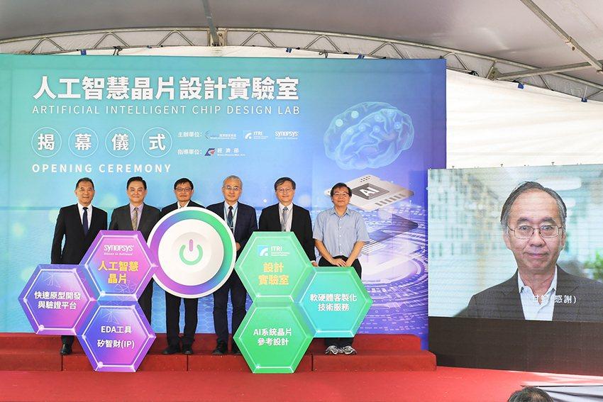 工研院與新思科技攜手合作成立人工智慧晶片設計實驗室(AI Chip Design...