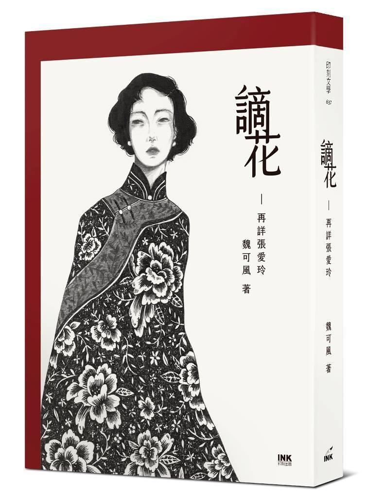 魏可風9月出版的新書「謫花:再詳張愛玲」。 圖擷自印刻文學臉書