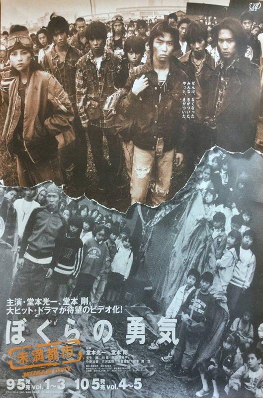 1997年《未滿都市》的影帶宣傳海報,可是因為「自肅」一年後在各大影視店下架。