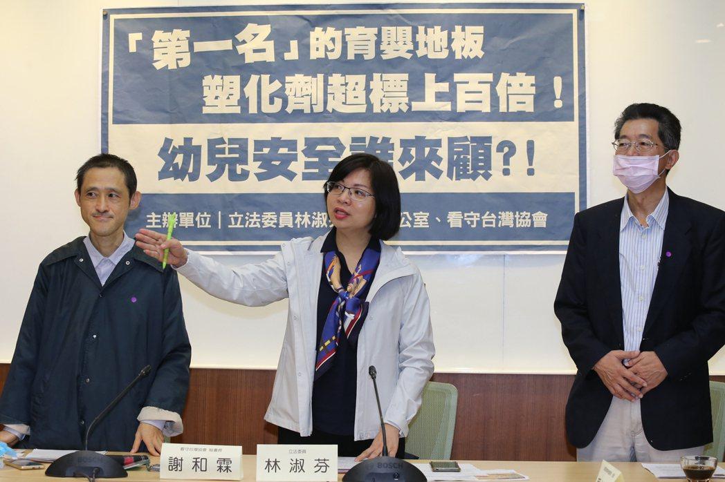 立委林淑芬(中)與看守台灣協會昨天揭露市售地墊塑化劑超標上百倍,要求塑膠地墊、運...