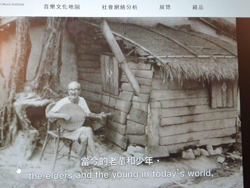 「台灣音樂珍貴錄音線上展」重現傳奇恆春民謠歌手陳達的聲音和身影。圖/取自「台灣音樂珍貴錄音線上展」網站
