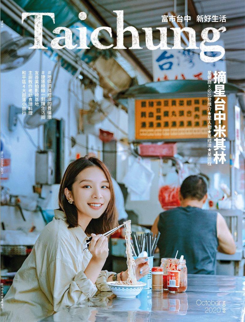 今年8月底公布「台北台中米其林指南2020」完整名單,台中共4家星級餐廳及21家必比登推介,充分滿足老饕的味蕾,「漾台中」10月號直擊摘星主廚的奮鬥心路歷程。圖/台中市新聞局提供